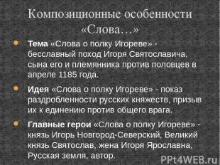 Тема «Слова о полку Игореве» - бесславный поход Игоря Святославича, сына его и п