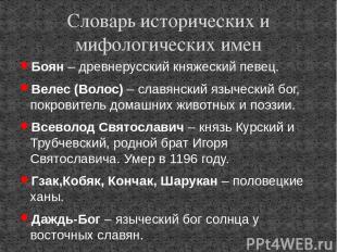Боян – древнерусский княжеский певец. Велес (Волос) – славянский языческий бог,
