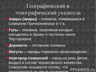 Авары (овары) – племена, появившиеся в Северном Причерноморье в V в. Готы – плем