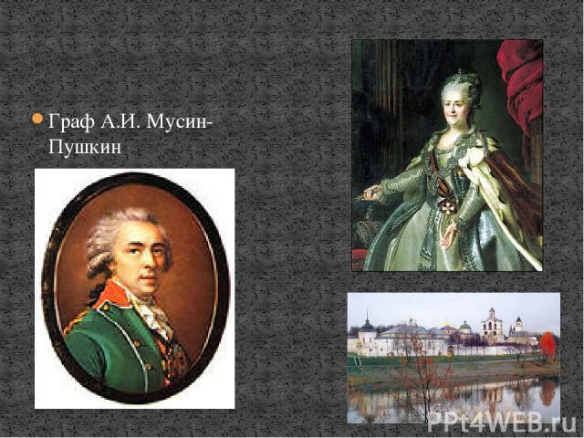 Граф А.И. Мусин-Пушкин