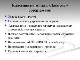 Классицизм (от лат. Сlassicus – образцовый) Основа всего – разум. Главная задача