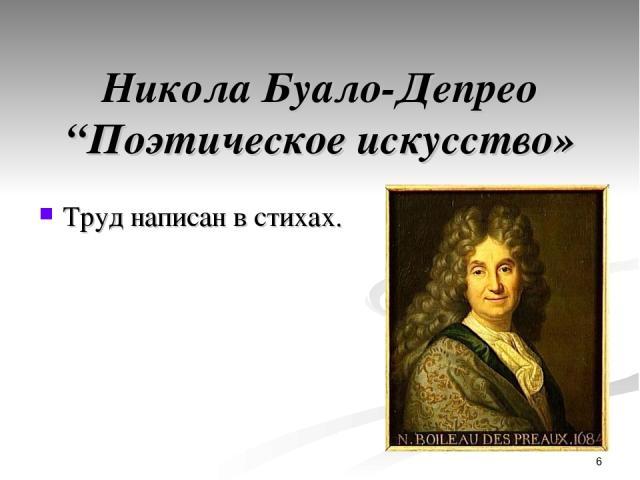 """Никола Буало-Депрео """"Поэтическое искусство» Труд написан в стихах. *"""