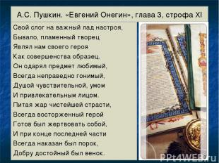 А.С. Пушкин. «Евгений Онегин», глава 3, строфа Xl Свой слог на важный лад настро