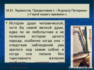 М.Ю. Лермонтов. Предисловие к «Журналу Печорина» («Герой нашего времени») Истори