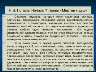Н.В. Гоголь. Начало 7 главы «Мёртвых душ» Счастлив писатель, который мимо характ