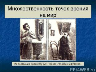 Множественность точек зрения на мир Иллюстрация к рассказу А.П. Чехова «Человек