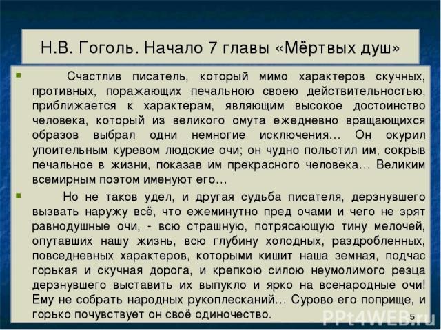 Н.В. Гоголь. Начало 7 главы «Мёртвых душ» Счастлив писатель, который мимо характеров скучных, противных, поражающих печальною своею действительностью, приближается к характерам, являющим высокое достоинство человека, который из великого омута ежедне…