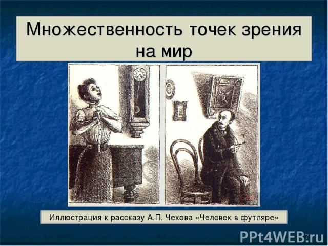 Множественность точек зрения на мир Иллюстрация к рассказу А.П. Чехова «Человек в футляре» *