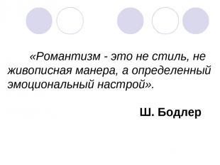 «Романтизм - это не стиль, не живописная манера, а определенный эмоциональный на