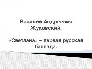 Василий Андреевич Жуковский. «Светлана» – первая русская баллада.