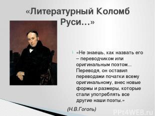 «Не знаешь, как назвать его – переводчиком или оригинальным поэтом... Переводя,
