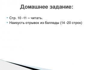 Стр. 10 -11 – читать. Наизусть отрывок из баллады (14 -20 строк) Домашнее задани