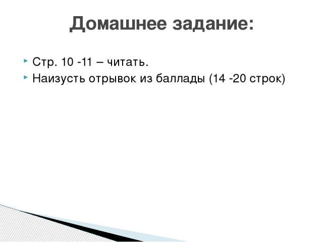 Стр. 10 -11 – читать. Наизусть отрывок из баллады (14 -20 строк) Домашнее задание: