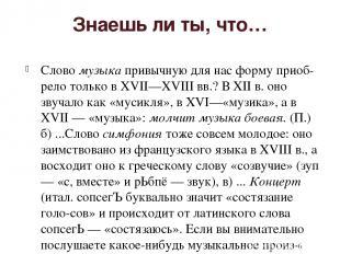 Знаешь ли ты, что… Слово музыка привычную для нас форму приоб рело только в XVII