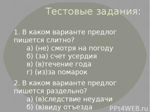 Тестовые задания: 1.В каком варианте предлог пишется слитно? а)(не) смот