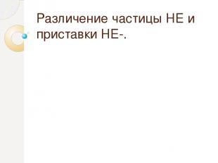 Различение частицы НЕ и приставки НЕ-.