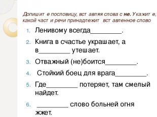 Допишите пословицу, вставляя слова с не. Укажите, к какой части речи принадлежит