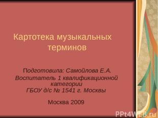 Картотека музыкальных терминов Подготовила: Самойлова Е.А. Воспитатель 1 квалифи