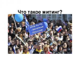 Что такое митинг?