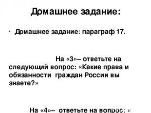 Домашнее задание: Домашнее задание: параграф 17. На «3»– ответьте на следующий в