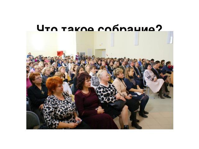 Что такое собрание?