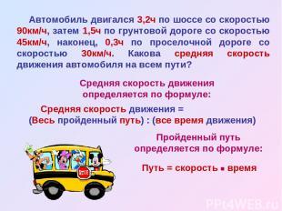 Автомобиль двигался 3,2ч по шоссе со скоростью 90км/ч, затем 1,5ч по грунтовой д