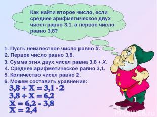 4. Среднее арифметическое равно 3,1. 5. Количество чисел равно 2. 1. Пусть неизв