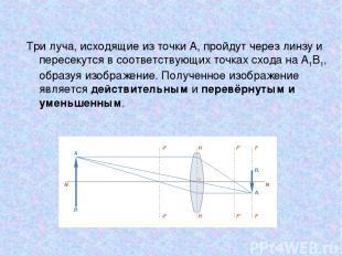 Три луча, исходящие из точки A, пройдут через линзу и пересекутся в соответствую