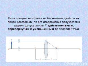 Если предмет находится на бесконечно далёком от линзы расстоянии, то его изображ