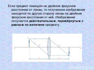 Если предмет помещён на двойном фокусном расстоянии от линзы, то полученное изоб