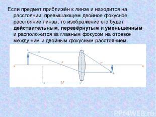 Если предмет приближён к линзе и находится на расстоянии, превышающем двойное фо