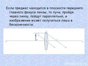 Если предмет находится в плоскости переднего главного фокуса линзы, то лучи, про
