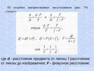 Из подобия заштрихованных треугольников (рис. 70) следует: где d - расстояние пр