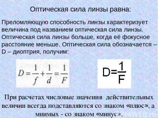 Оптическая сила линзы равна: При расчетах числовые значения действительных велич