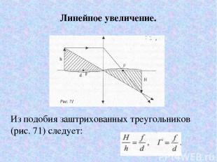 Линейное увеличение. Из подобия заштрихованных треугольников (рис. 71) следует: