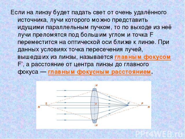 Если на линзу будет падать свет от очень удалённого источника, лучи которого можно представить идущими параллельным пучком, то по выходе из неё лучи преломятся под бо льшим углом и точка F переместится на оптической оси ближе к линзе. При данных усл…