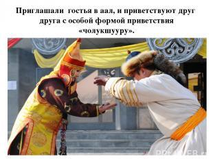 Приглашали гостья в аал, и приветствуют друг друга с особой формой приветствия «