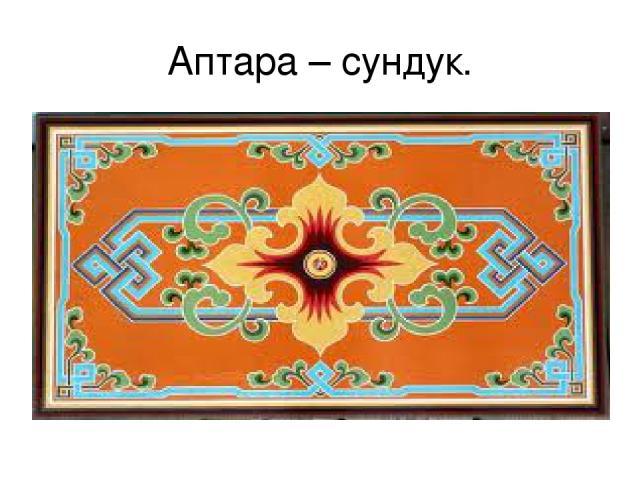 Аптара – сундук.