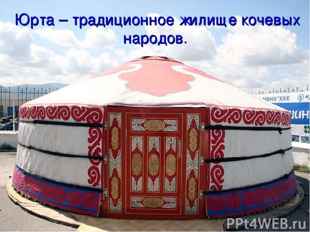 . Юрта – традиционное жилище кочевых народов.
