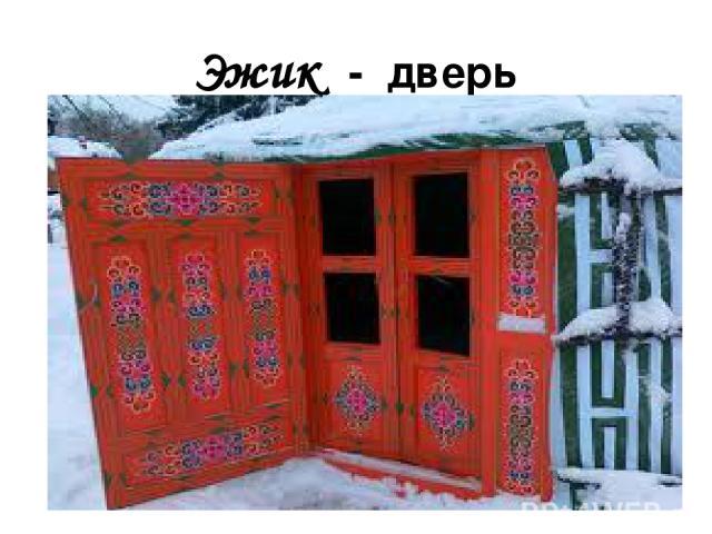 Эжик - дверь