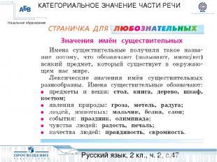 Русский язык, 2 кл., ч. 2, с.47 КАТЕГОРИАЛЬНОЕ ЗНАЧЕНИЕ ЧАСТИ РЕЧИ Начальное обр