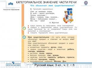 Русский язык, 3 кл., ч. 2, с.8 КАТЕГОРИАЛЬНОЕ ЗНАЧЕНИЕ ЧАСТИ РЕЧИ Начальное обра