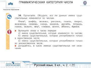 Русский язык, 3 кл., ч. 2, с.22 ГРАММАТИЧЕСКАЯ КАТЕГОРИЯ ЧИСЛА Начальное образов