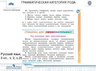 Русский язык, 3 кл., ч. 2, с.29 ГРАММАТИЧЕСКАЯ КАТЕГОРИЯ РОДА Начальное образова