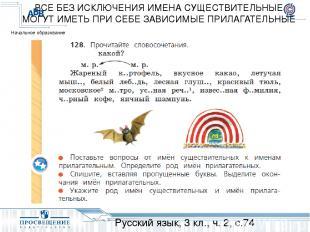 Русский язык, 3 кл., ч. 2, с.74 ВСЕ БЕЗ ИСКЛЮЧЕНИЯ ИМЕНА СУЩЕСТВИТЕЛЬНЫЕ МОГУТ И