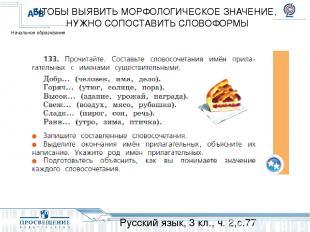 Русский язык, 3 кл., ч. 2,с.77 ЧТОБЫ ВЫЯВИТЬ МОРФОЛОГИЧЕСКОЕ ЗНАЧЕНИЕ, НУЖНО СОП
