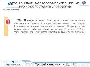 Русский язык, 4 кл., ч. 2,с.112 ЧТОБЫ ВЫЯВИТЬ МОРФОЛОГИЧЕСКОЕ ЗНАЧЕНИЕ, НУЖНО СО