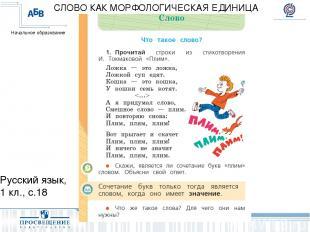 Русский язык, 1 кл., с.18 СЛОВО КАК МОРФОЛОГИЧЕСКАЯ ЕДИНИЦА Начальное образовани