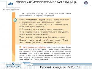 Русский язык,4 кл., Ч.2, с.12 СЛОВО КАК МОРФОЛОГИЧЕСКАЯ ЕДИНИЦА Начальное образо