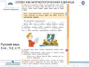Русский язык, 3 кл., Ч.2, с.11 СЛОВО КАК МОРФОЛОГИЧЕСКАЯ ЕДИНИЦА Начальное образ